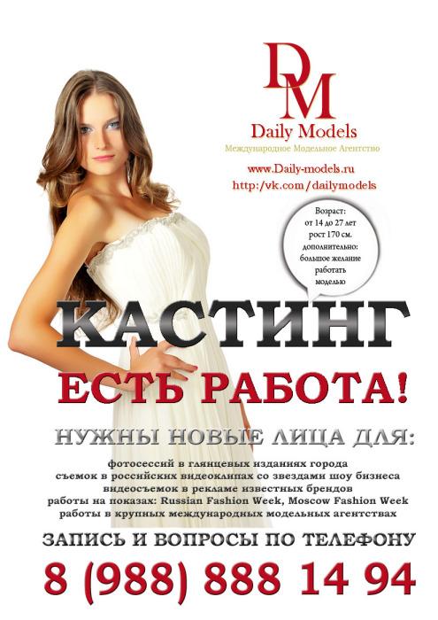 макет афиша для кастинга чистовой Крымск